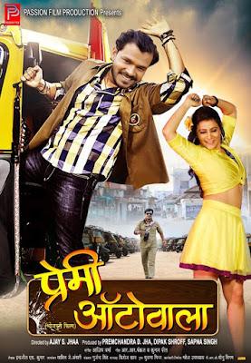 Premi Auto Wala Bhojpuri Movie Star casts, News, Wallpapers, Songs & Videos