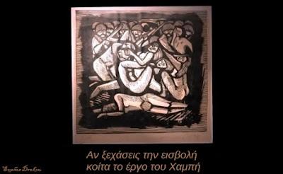 Αν δεν έζησες τη δεύτερη αναμονή κι αν ξεχάσεις την εισβολή, κοίτα το έργο του Χαμπή ο σκαλισμένος πόνος