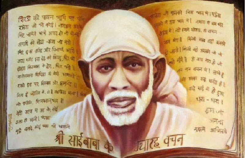 Image result for sai satcharitra