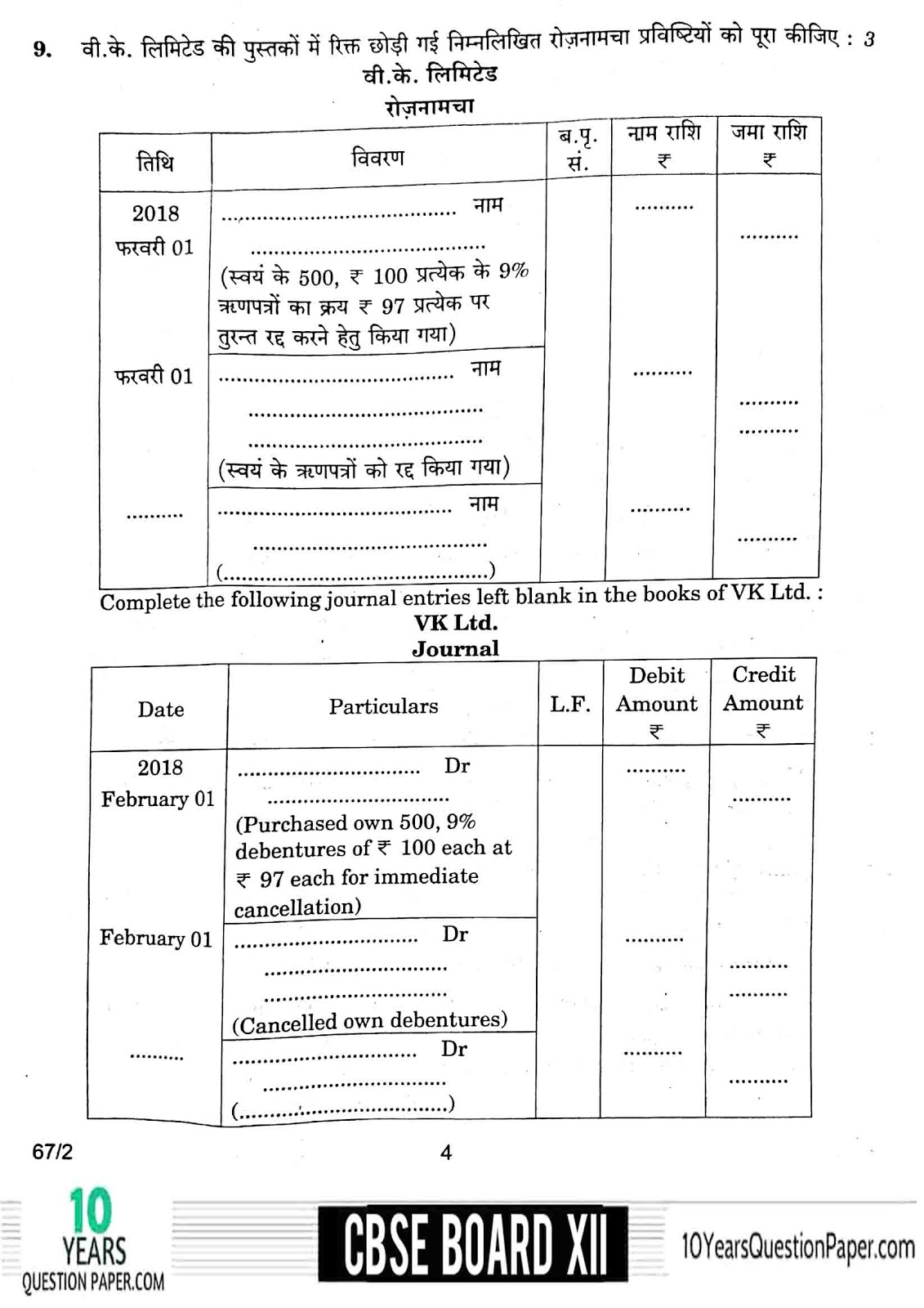 CBSE class 12th 2018 Accountancy Previous Year Question Paper