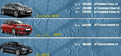 احدث اسعار السيارات الجديدة في مصر 2017 كاش وبالتقسيط،سنقدم لكم موضوع متكامل عن اسعار السيارات  الجديدة بمصر موديلات 2017 وموديلات 2018 ومنها؛سعر ميتسوبيشي اتراج 2017، وسعر سوزوكى سياز 2017،سعر نيسان صني 2017، وسعر bmw x3 فى مصر،سعر ستروين c4 ،وسعر شيرى انفى 2017،وسعرتويوتا كورولا 2017 فل كامل،وأسعار اوبل ميرفا 2017،وأسعار أوبل ادم 2017 ،وسعر فيات 500x 2018،و أسعارلادا جرانتا 2017 مانوال وأوتوماتيك،و سعر ميتسوبيشي ميراج 2017 في مصر،وسعر كيا سيد 2017 في مصر،سعر أودي 2017، وسعر جيب جراند شيروكي 2017 ،وسعر سيارات جيب رانجلر 2017، والعديد من الموديلات الأخرى للسيارات كاش وبالتقسيط