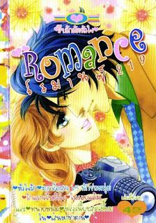 Romance เล่ม 219