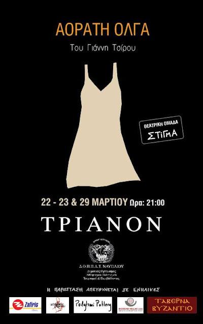 """Ναύπλιο: Θεατρική παράσταση """"Η Αόρατη Όλγα"""" στο Τριανόν"""
