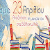 ΓΙΟΡΤΗ ΤΟΥ ΒΙΒΛΙΟΥ 23 Απριλίου: Παγκόσμια Ημέρα Βιβλίου και οι εκδόσεις Αέναον σας χαρίζουν...