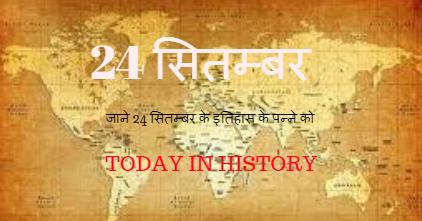 24 September Aaj Ka Itihas