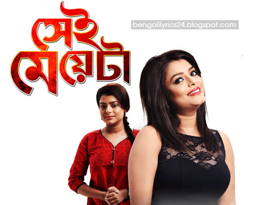 Sei Meyeta Bengali Movie, Zee Bangla Cinema Movie