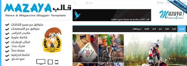 قالب Mazaya معرب و مطور من افضل القوالب التي تصلح للمجلات بحيث يمكنك عرض مواضيع الاقسام في الصفحة الرئيسية للمدونة بحيث مصمم بطريقة احترافية