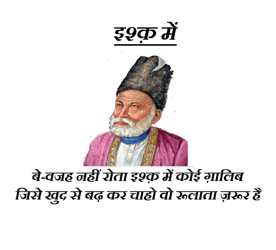 2019] Mirza Ghalib Shayari Collection In hindi - Kuch Khas Tech