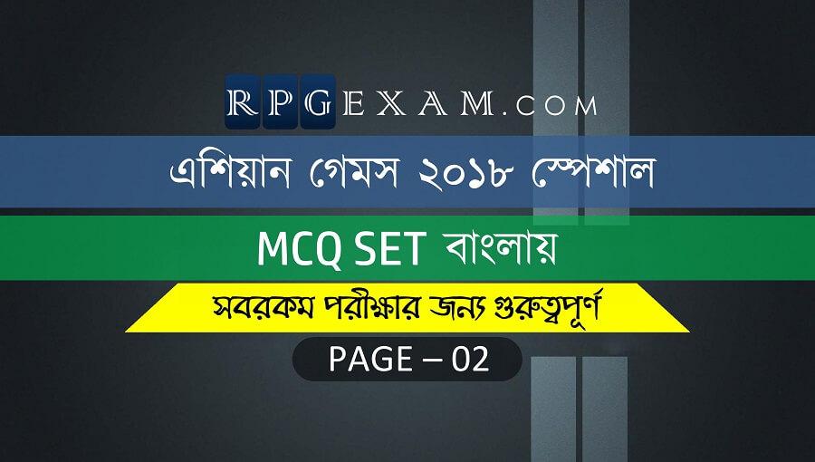Asian Games 2018 GK Quiz In Bengali