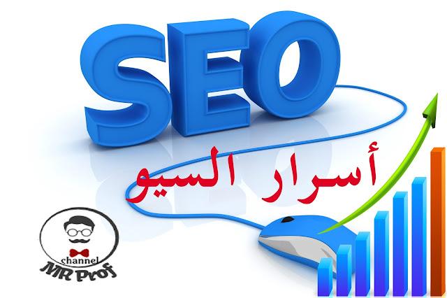 أسرار السيو لبناء موقع ناجح وتصدر محركات البحث اليوتيوب و جوجل / الجزء الاول
