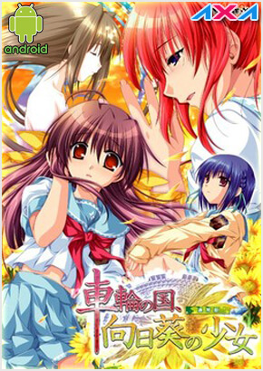 Sharin no Kuni, Himawari no Shoujo (Eroge) [Español] [Android] [+18] MEGA-MEDIAFIRE