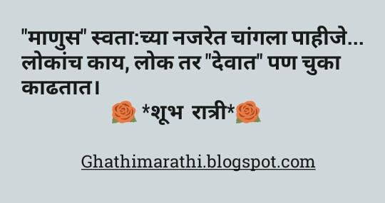 विचारमंथन | शुभ सकाळ | मराठी सुविचार Marathi Quotes ...