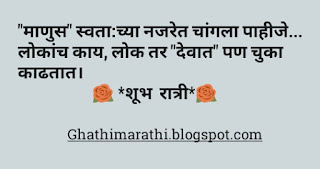 BEST VICHARMANTHAN MARATHI QUOTES