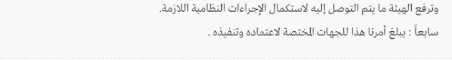 تفاصيل الأوامر الملكية التي أصدرها العاهل السعودي