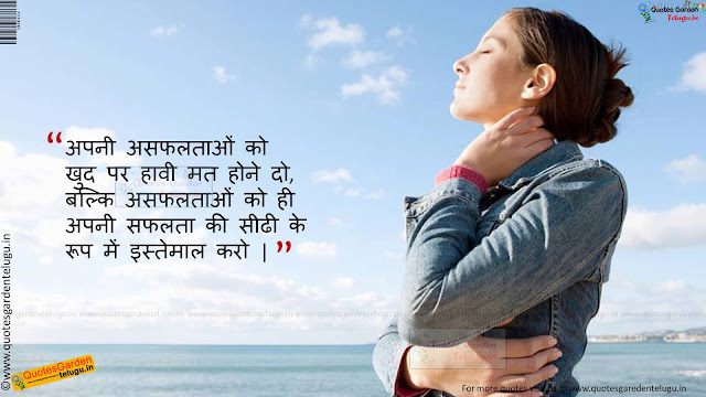 Best Hindi  inspirational success sms whatsapp quotes anmolvachan suvichar