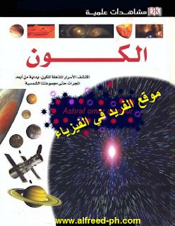 تحميل كتاب مشاهدات علمية ، الكون pdf كتب فيزياء ، كتب علم الفلك والكون والفضاء