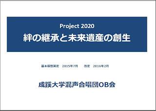 Project 2020  絆の継承と未来遺産の創生