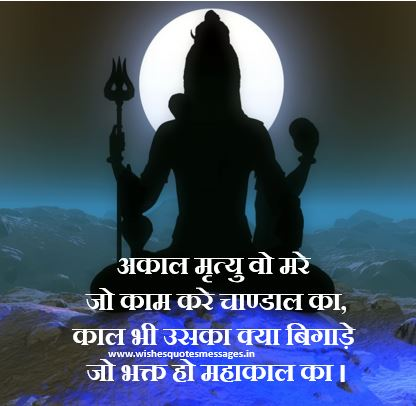 maha-shivratri-wishes-images