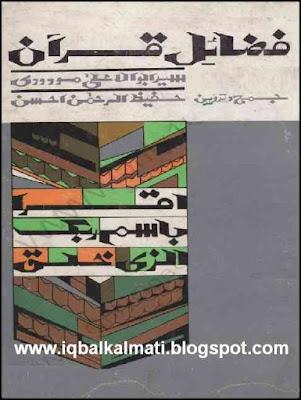 Fazael e Quran by Syed Abu Ala Maudoodi