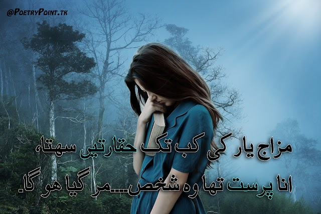 Mohsin Naqvi Urdu Sad poetry