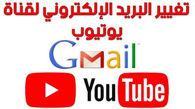 تغيير عنوان البريد الإلكتروني