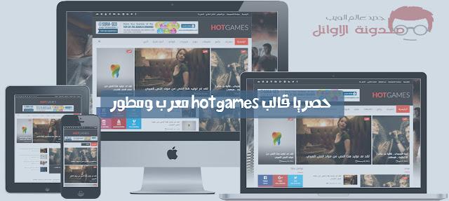 حصريا قالب Hot Games  معرب ومطور