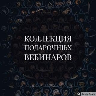 http://www.slavaperunov.org/video/video-webinar