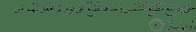 Surat Al Kahfi Ayat 90