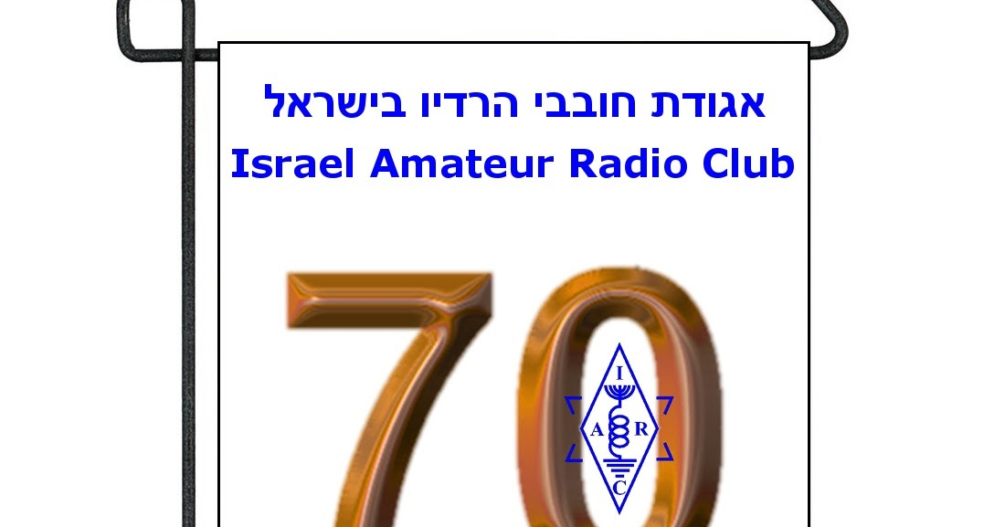 The ISRAEL 70 AWARD | BLOG PY2NL