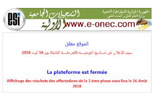 الإعلان عن نتـــائــج التوجيــــه (المرحلــــة التانية) يوم 16 أوت 2018