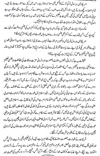 modern education system essay in urdu