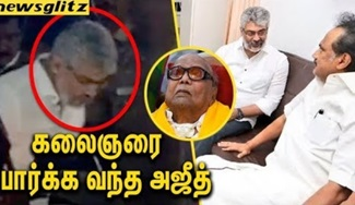 Thala Ajith Visits Karunanidhi at kauvery Hospital