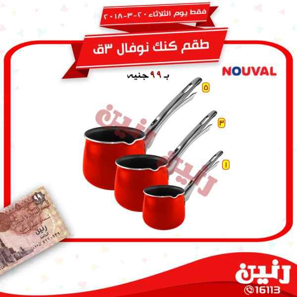 عروض رنين الثلاثاء 20 مارس 2018 مهرجان ال 99 جنيه