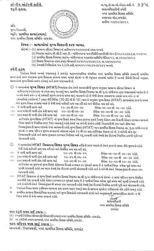 Educationa Circular : Mukhya Shikshak ni Faraj babat