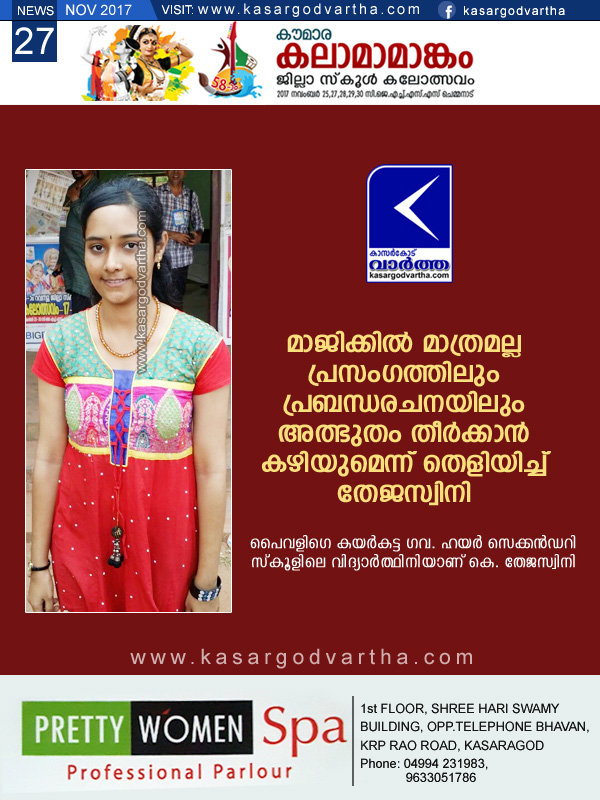 Kerala, Kalolsavam, News, Kasargod, Thejaswini got first prize in Speech and Essay writing.