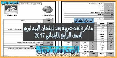 مراجعة نهائية الصف الرابع الابتدائي لغة عربية بعد امتحان الميد تيرم 2017