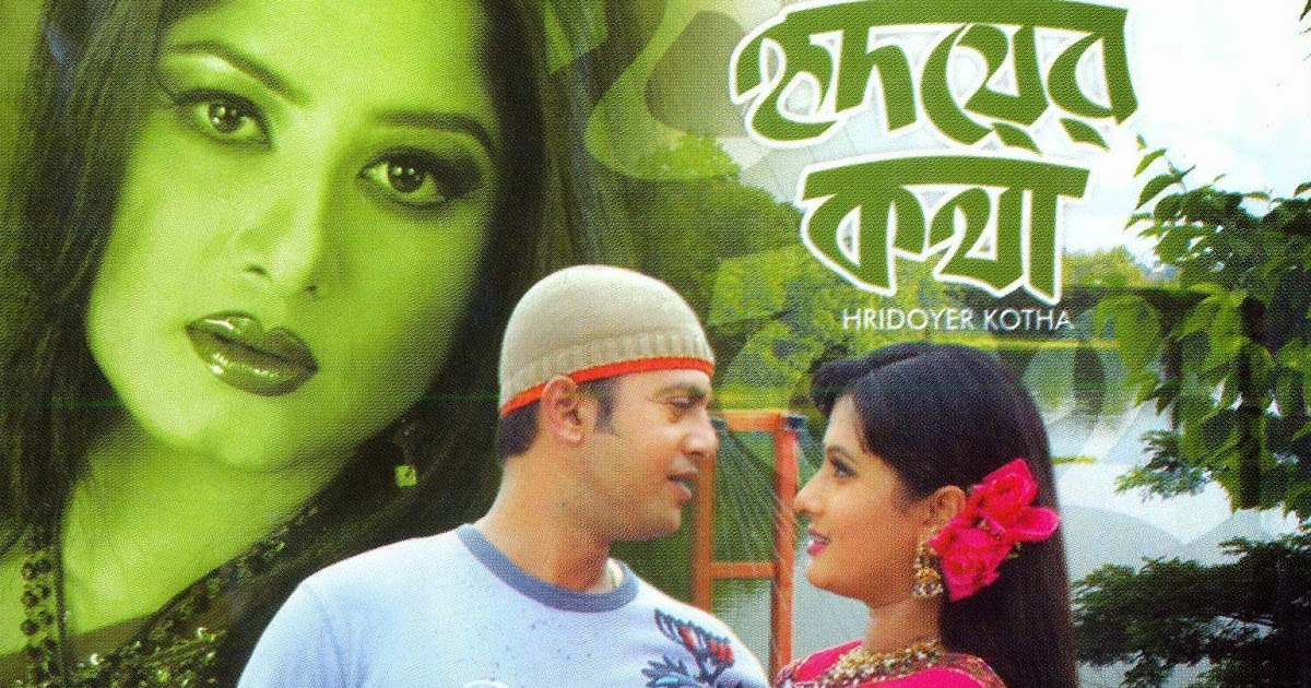 Hridoyer Kotha Movie All Mp3 Song Download