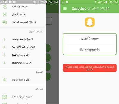 تطبيقات التنزيل من سناب شات - انستجرام - تويتر