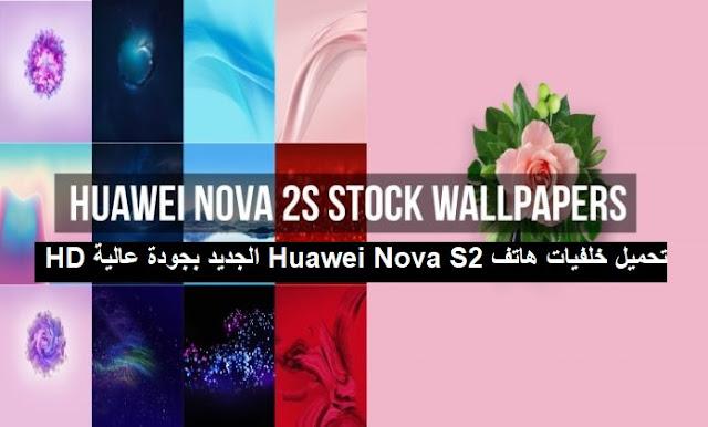 تحميل خلفيات هاتف Huawei Nova 2S الجديد بجودة عالية HD