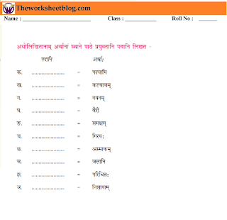 Free Sanskrit Worksheets For Class 5,6,7 and 8