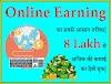 Earn Online Money By Blogging In UC News|| UC न्यूज़ में ब्लॉगिंग करके ऑनलाइन पैसा कमाएँ