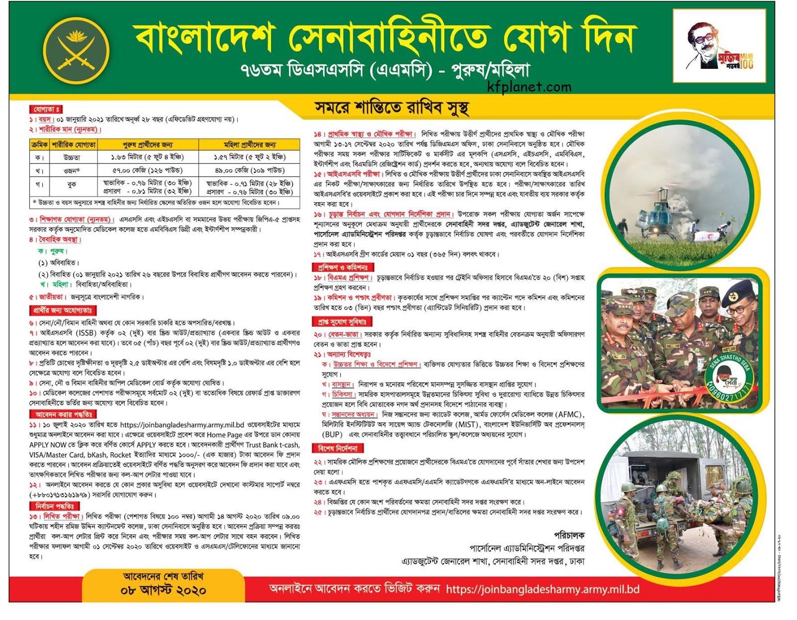 বাংলাদেশ সেনাবাহিনীর বেসামরিক পদে নিয়োগ বিজ্ঞপ্তি