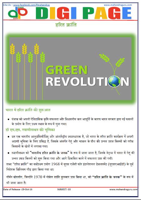 DP | GREEN REVOLUTION | 29 - Oct - 16