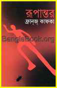 রুপান্তর - ফ্রানজ কাফকা অনুবাদ কবির চৌধুরি RUPANTAR BY FRANZ KAFKA