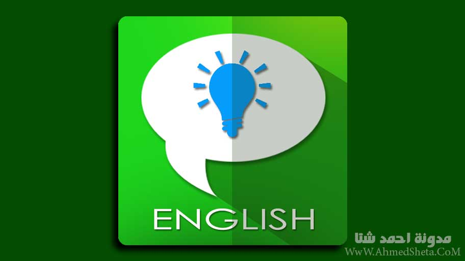 تحميل تطبيق Speak English Fluently للأندرويد 2019 لتعليم اللغة الإنجليزية مجاناً