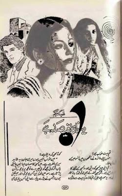 Ye ana ka faisla hai novel by Nafeesa Begum pdf