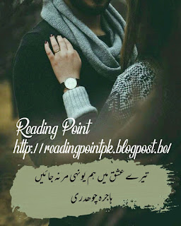 Tere ishq main hum yunhi mar na na jayen by Hajra Chaudhary Complete Online Reading