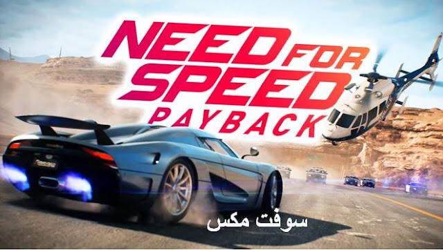 تحميل لعبة نيد فور سبيد 2018 Need For Speed للكمبيوتر والاندرويد مضغوطة برابط مباشر