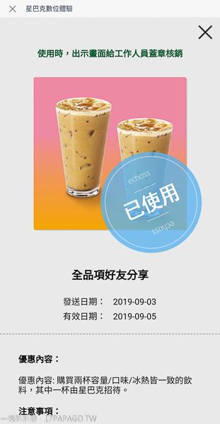 星巴克咖啡買一送一活動天天抽 每日咖啡運勢抽全品項好友分享