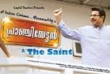 Pranchiyettan and the saint Malayalam Movie Watch Online